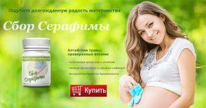 Сбор для зачатия ребенка на 100 % от Серафимы