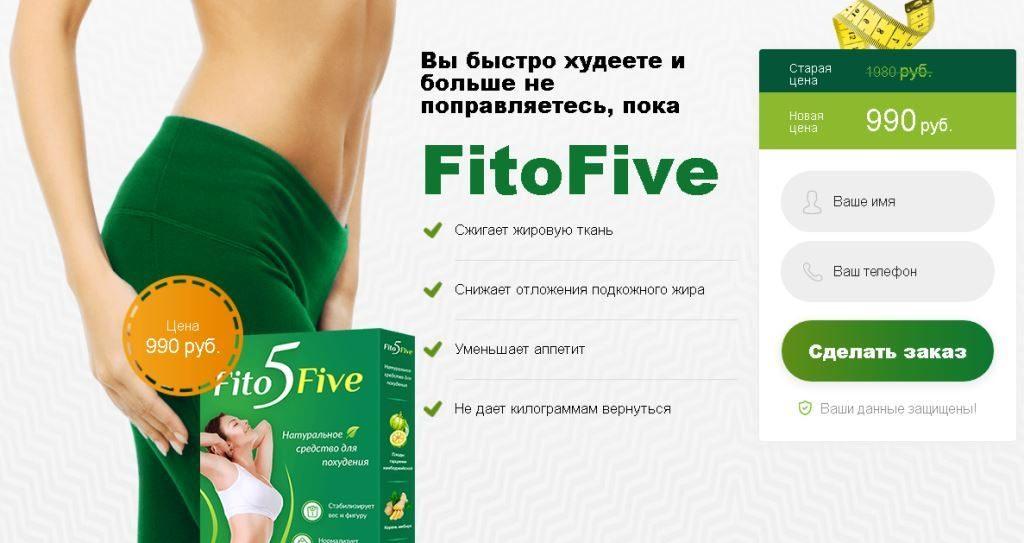 FitoFive средство для похудения за 5 дней