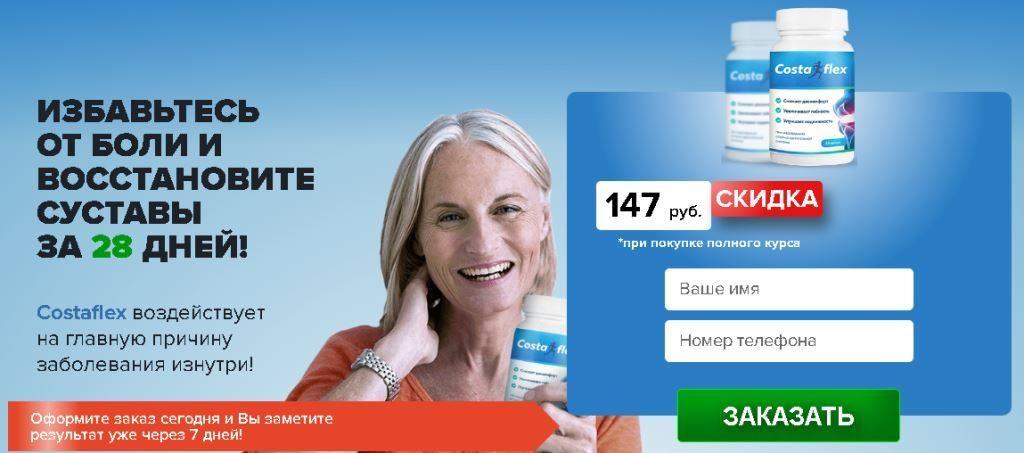 Избавьтесь от боли, купите Costaflex капсулы на официальном сайте