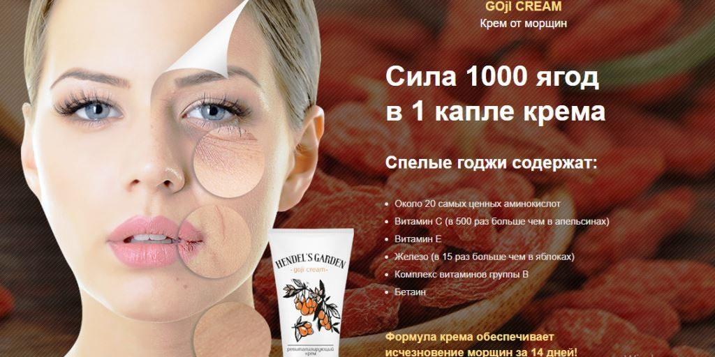 Инновационное средство Goji Cream