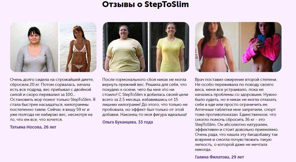 Отзывы покупателей о StepToSlim