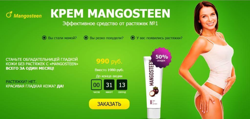 Mangosteen крем от растяжек: инструкция по применению, отзывы, цена