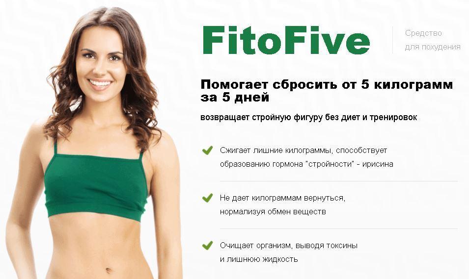 FitoFive для похудения за 5 дней