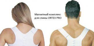 Комплекс для спины ORTEX PRO (Ортекст Про): описание, цена и заказ