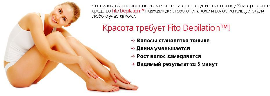 Фито Депилятор крем для депиляции женского тела