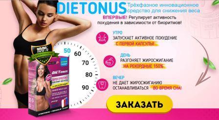 Что такое Dietonus, на что он способен