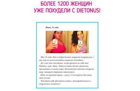 Капсулы Dietonus для быстрого похудения: отзывы